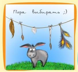 Терапевтическая группа - практикующий психолог в Воронеже - http://nuance-vrn.ru/terapevticheskaya-gruppa-ya-vybirayu/