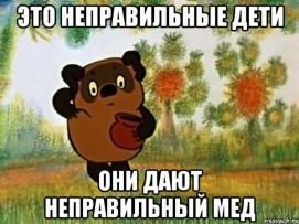 Неправильные дети - детский психолог - http://nuance-vrn.ru/nepravilnye-deti/