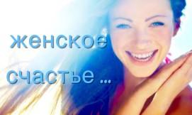 Женское счастье...